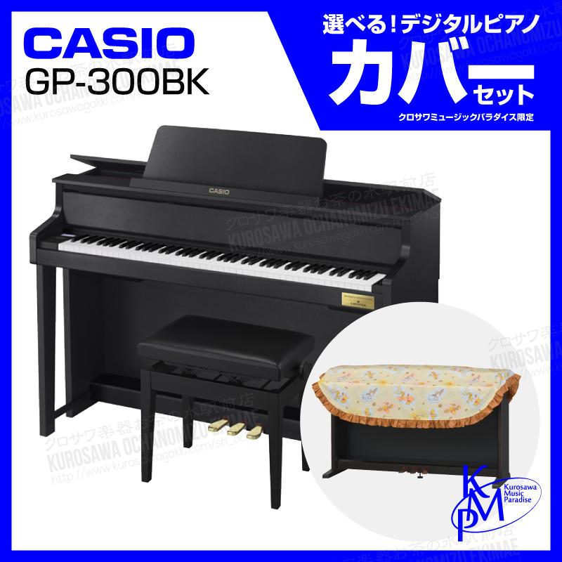 【高低自在イス付属】CASIO カシオ GP-300BK 【CELVIANO Grand Hybrid】【お得なデジタルピアノカバーセット!】【電子ピアノ・デジタルピアノ】【ハイブリッドピアノ】【送料無料】
