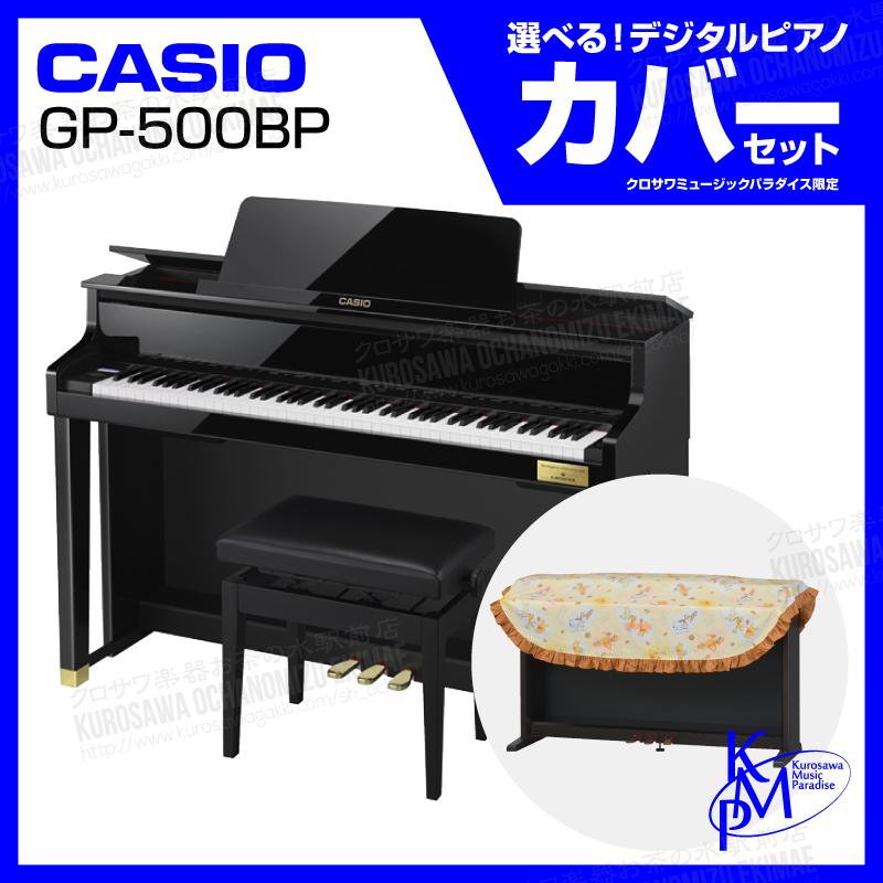 【高低自在イス付属】CASIO カシオ GP-500BP 【お得なデジタルピアノカバーセット!】【CELVIANO Grand Hybrid】【電子ピアノ・デジタルピアノ】【ハイブリッドピアノ】【送料無料】