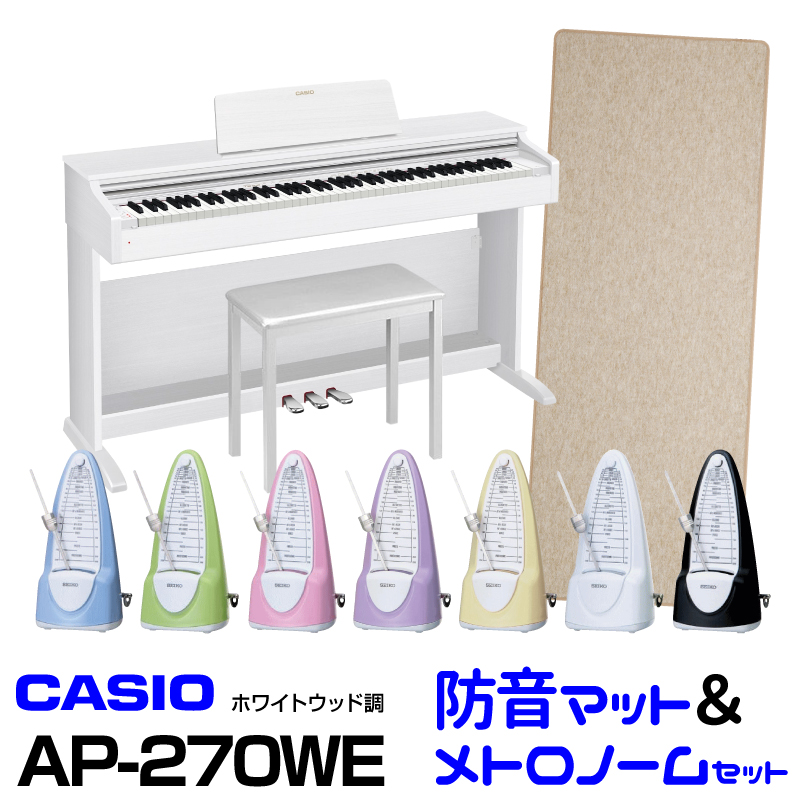 CASIO(カシオ) AP-270 WE 【ホワイトウッド調】【お得な防音マット&メトロノームセット】【配送設置料無料】【電子ピアノ】