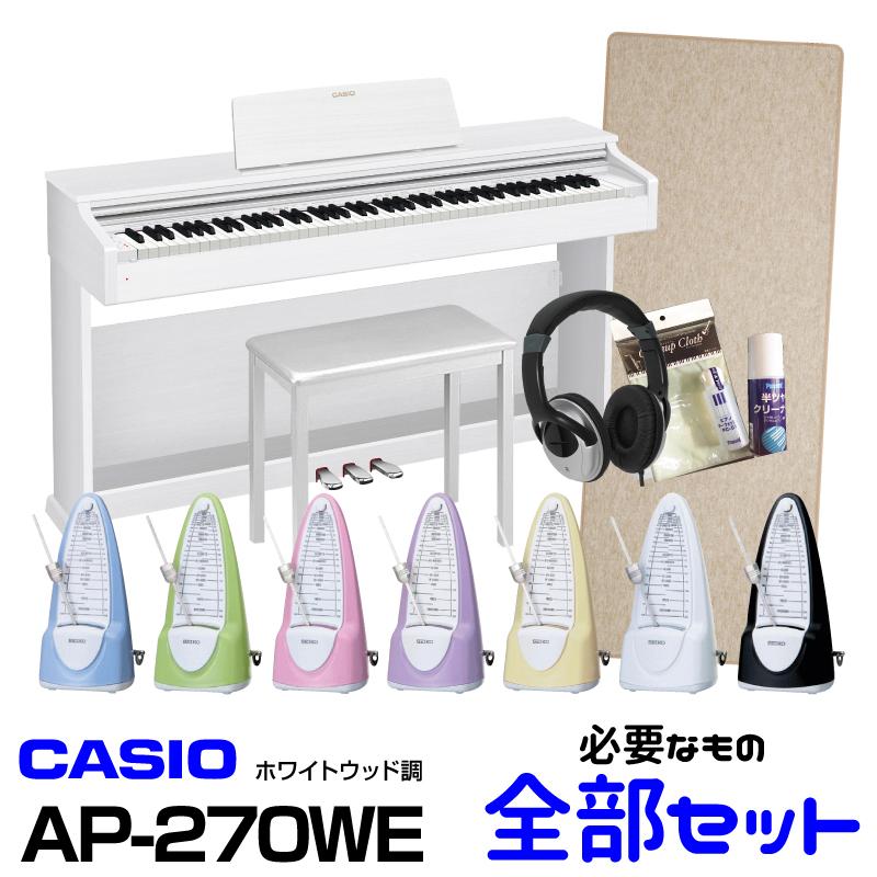 CASIO(カシオ) AP-270 WE 【ホワイトウッド調】【必要なものが全部揃うセット】【配送設置料無料】【電子ピアノ】