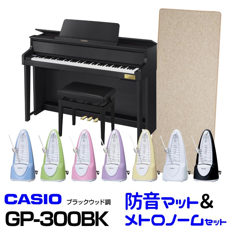 【高低自在イス付属】CASIO カシオ GP-300BK 【CELVIANO Grand Hybrid】【電子ピアノ・デジタルピアノ】【ハイブリッドピアノ】【お得な防音マット&メトロノームセット!】【送料無料】