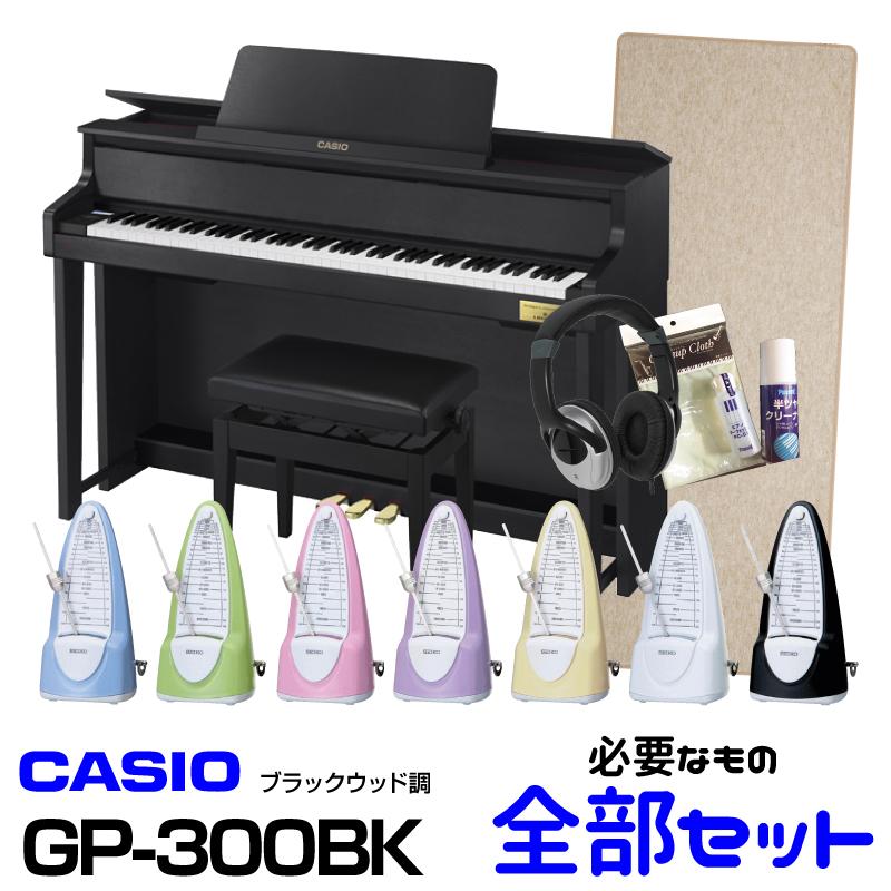 【高低自在イス付属】CASIO カシオ GP-300BK 【CELVIANO Grand Hybrid】【電子ピアノ・デジタルピアノ】【ハイブリッドピアノ】【必要なものが全部揃うセット!】【送料無料】