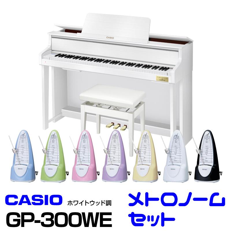 【高低自在イス付属】CASIO カシオ GP-300WE 【CELVIANO Grand Hybrid】【お得なメトロノームセット】【電子ピアノ・デジタルピアノ】【送料無料】