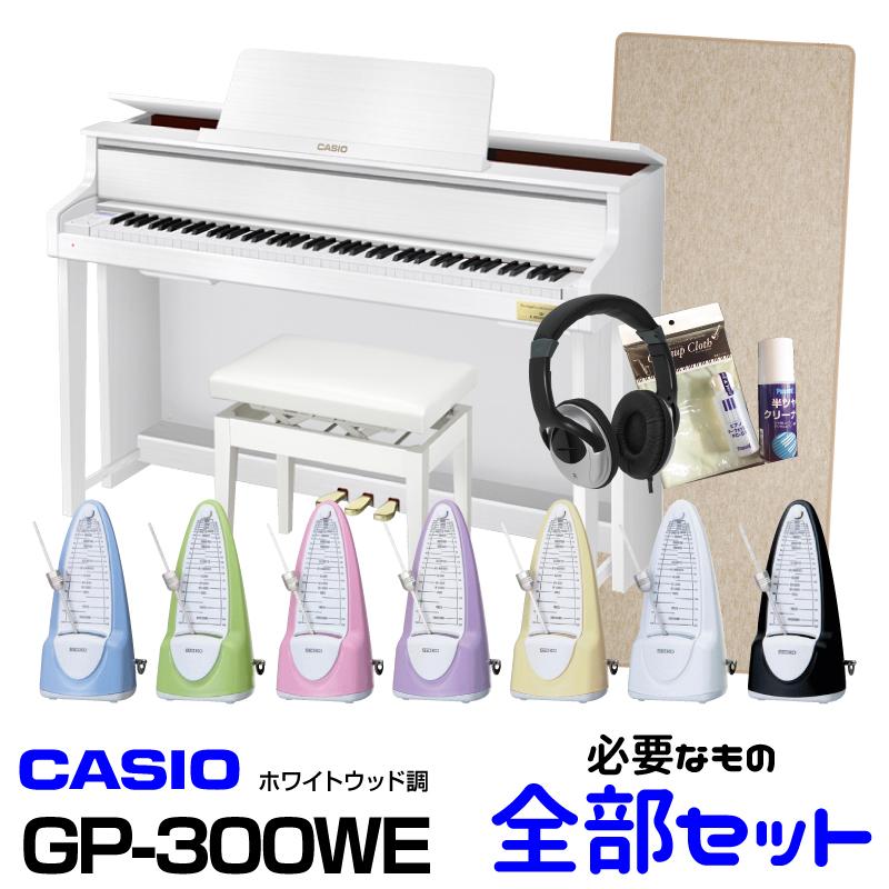 【高低自在イス付属】CASIO カシオ GP-300WE 【CELVIANO Grand Hybrid】【必要なものが全部揃うセット】【電子ピアノ・デジタルピアノ】【送料無料】