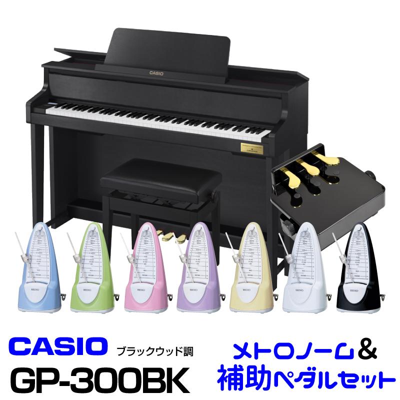 【高低自在イス付属】CASIO カシオ GP-300BK 【お得なメトロノーム&ピアノ補助ペダルセット!】【CELVIANO Grand Hybrid】【電子ピアノ・デジタルピアノ】【ハイブリッドピアノ】【送料無料】