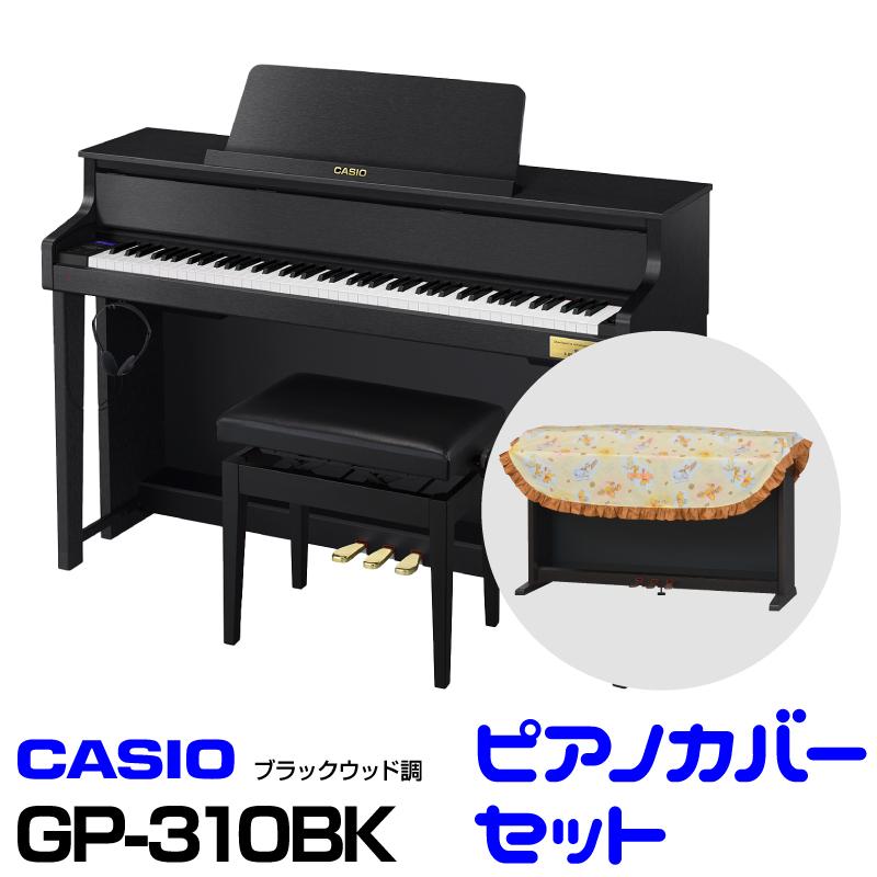 CASIO カシオ GP-310BK 【ブラックウッド調】【お得なデジタルピアノカバーセット!】【高低自在イス付属】【CELVIANO Grand Hybrid】【電子ピアノ・デジタルピアノ】【ハイブリッドピアノ】【送料無料】