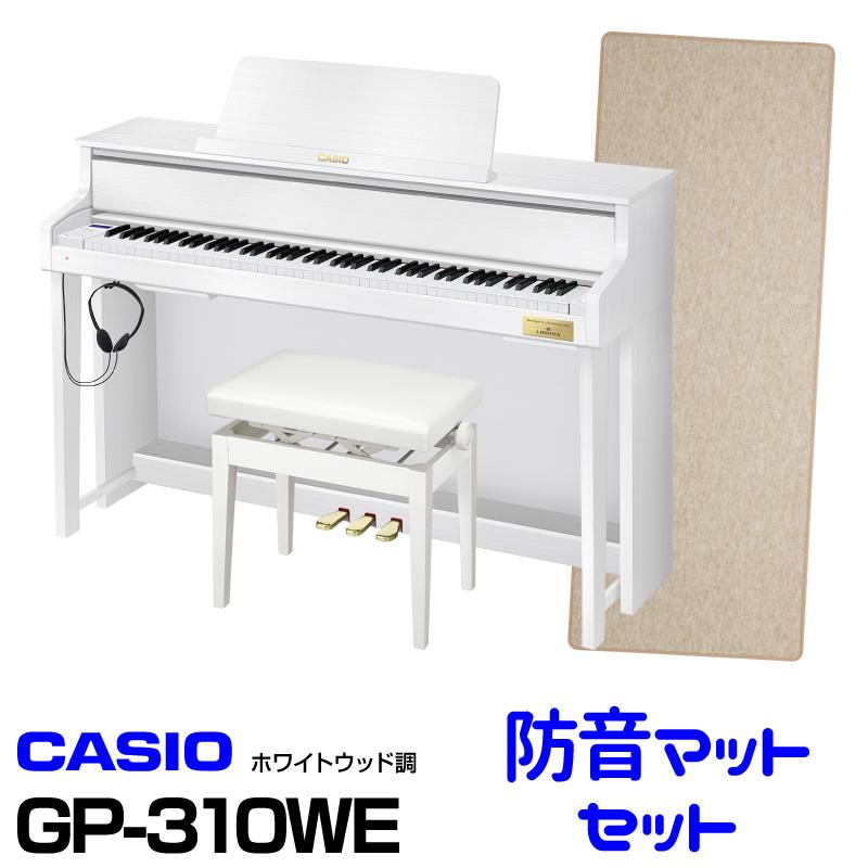 CASIO カシオ GP-310WE 【ホワイトウッド調】【お得な防音マットセット!】【高低自在イス付属】【CELVIANO Grand Hybrid】【電子ピアノ・デジタルピアノ】【ハイブリッドピアノ】【送料無料】