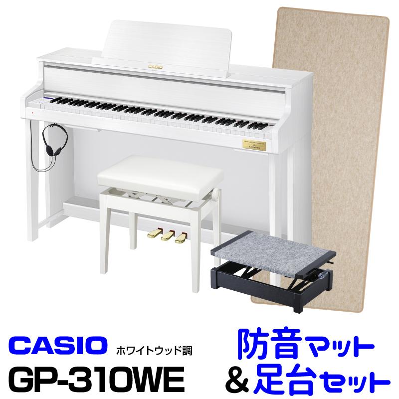 CASIO カシオ GP-310WE 【ホワイトウッド調】【お得な防音マットと足台セット!】【高低自在イス付属】【CELVIANO Grand Hybrid】【電子ピアノ・デジタルピアノ】【ハイブリッドピアノ】【送料無料】