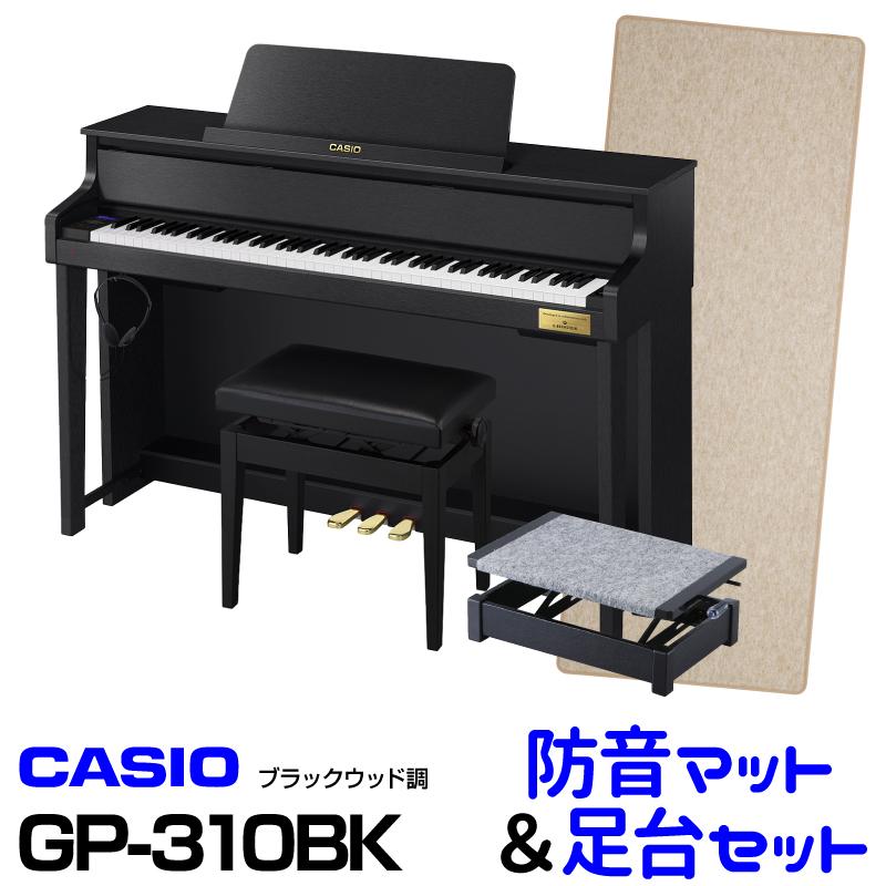 CASIO カシオ GP-310BK 【ブラックウッド調】【お得な防音マットと足台セット!】【高低自在イス付属】【CELVIANO Grand Hybrid】【電子ピアノ・デジタルピアノ】【ハイブリッドピアノ】【送料無料】