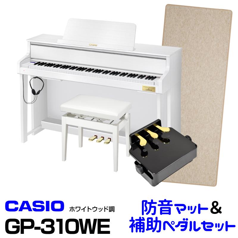 CASIO カシオ GP-310WE 【ホワイトウッド調】【お得な防音マット&ピアノ補助ペダルセット!】【高低自在イス付属】【CELVIANO Grand Hybrid】【電子ピアノ・デジタルピアノ】【ハイブリッドピアノ】【送料無料】