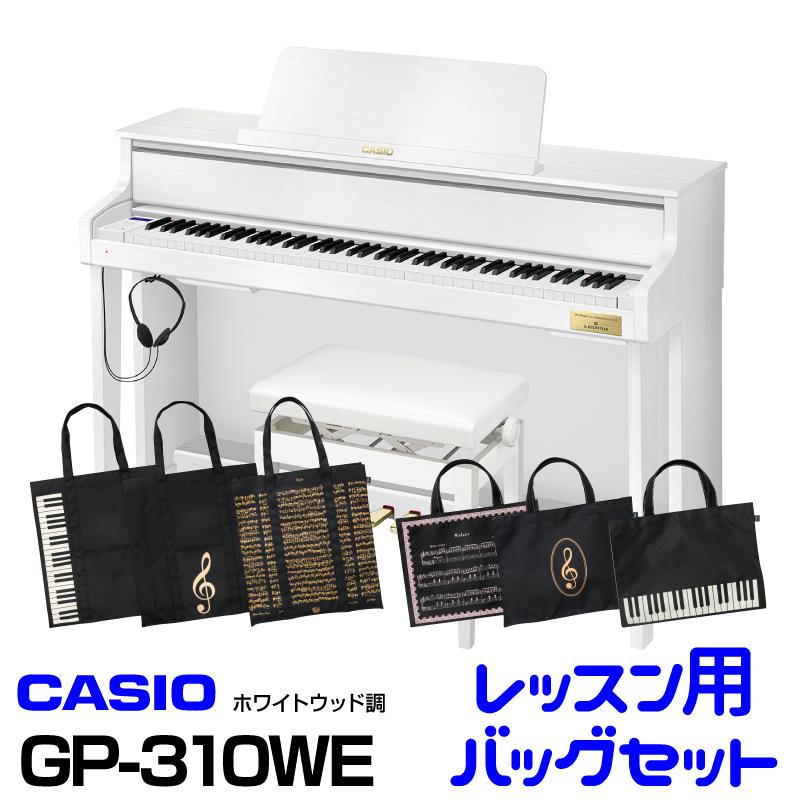 CASIO カシオ GP-310WE 【ホワイトウッド調】【選べるレッスンバッグセット】【高低自在イス付属】【CELVIANO Grand Hybrid】【電子ピアノ・デジタルピアノ】【ハイブリッドピアノ】【送料無料】