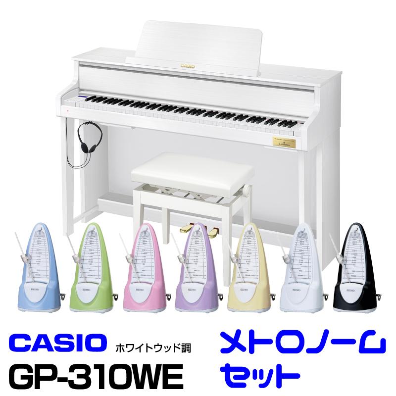 CASIO カシオ GP-310WE 【ホワイトウッド調】【お得なメトロノームセット】【高低自在イス付属】【CELVIANO Grand Hybrid】【電子ピアノ・デジタルピアノ】【ハイブリッドピアノ】【送料無料】