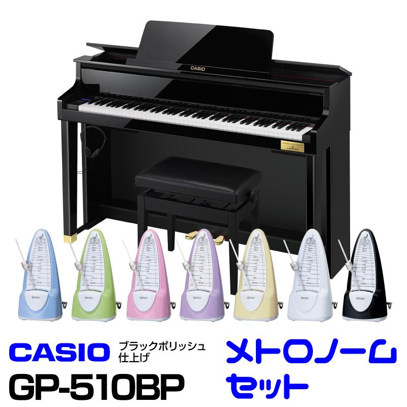 CASIO カシオ GP-510BP【お得なメトロノームセット】【高低自在イス付属】【CELVIANO Grand Hybrid】【電子ピアノ・デジタルピアノ】【ハイブリッドピアノ】【送料無料】