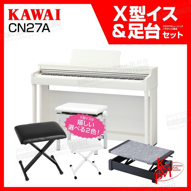 【高低自在椅子&ヘッドフォン付属】KAWAI CN27A 【プレミアムホワイトメープル】【お得な足台&X型イスセット!】【河合楽器・カワイ】【電子ピアノ・デジタルピアノ】【送料無料】