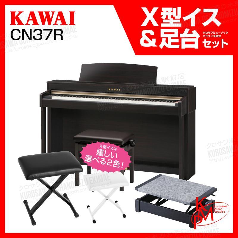 【高低自在椅子&ヘッドフォン付属】KAWAI CN37R 【プレミアムローズウッド】【お得な足台&X型イスセット!】【河合楽器・カワイ】【電子ピアノ・デジタルピアノ】【送料無料】