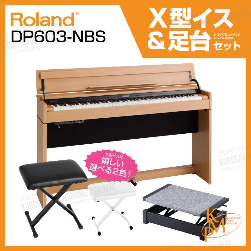 【高低自在椅子&ヘッドフォン付属】Roland ローランド DP603-NBS【ナチュラル・ビーチ調仕上げ】【お得な足台&X型イスセット!】【電子ピアノ・デジタルピアノ】【送料無料】