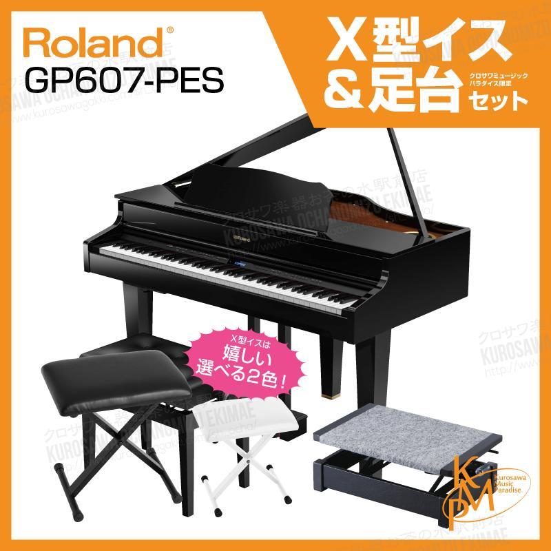 【高低自在椅子&ヘッドフォン付属】Roland ローランド GP607-PES 【デジタルピアノ・電子ピアノ】【デジタル・ミニ・グランドピアノ】【10月下旬入荷予定!】【お得な足台&X型イスセット!】【配送設置料無料】