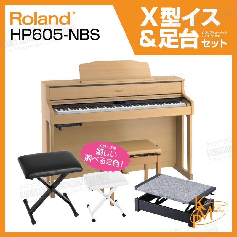 【高低自在椅子&ヘッドフォン付属】Roland ローランド HP605-NBS 【ナチュラルビーチ調仕上げ】【お得な足台&X型イスセット!】【電子ピアノ・デジタルピアノ】【送料無料】