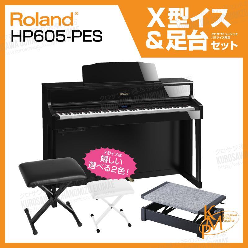【高低自在椅子&ヘッドフォン付属】Roland ローランド HP605-PES 【黒塗鏡面艶出し塗装仕上げ】【8月下旬以降入荷予定!】【お得な足台&X型イスセット!】【電子ピアノ・デジタルピアノ】【送料無料】
