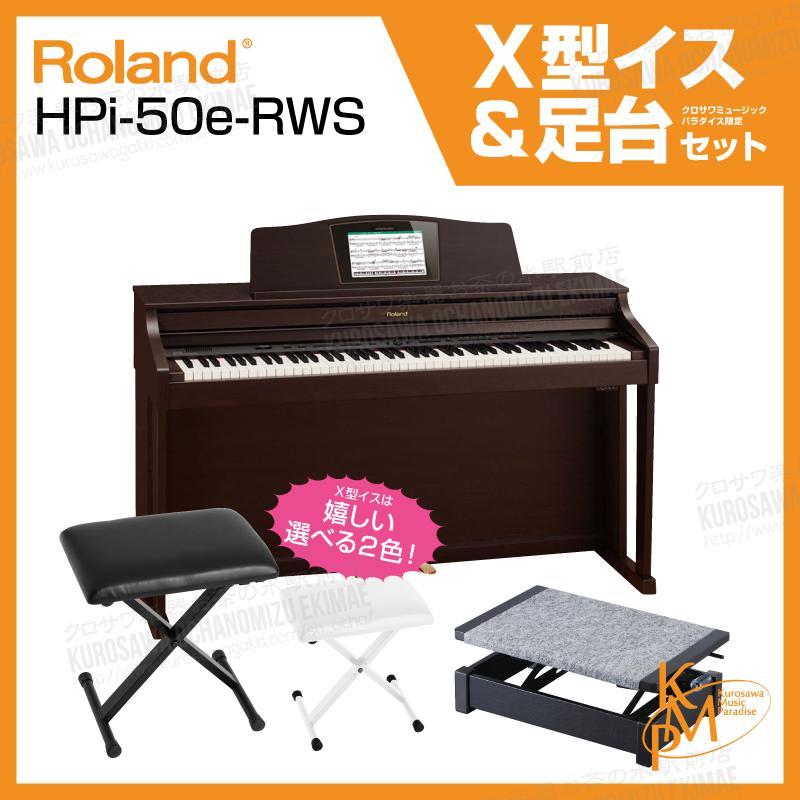 【高低自在椅子&ヘッドフォン付属】Roland ローランド HPI50e-RWS(ローズウッド調仕上げ)【10月下旬入荷予定!】【お得な足台&X型イスセット!】【電子ピアノ・デジタルピアノ】【送料無料】