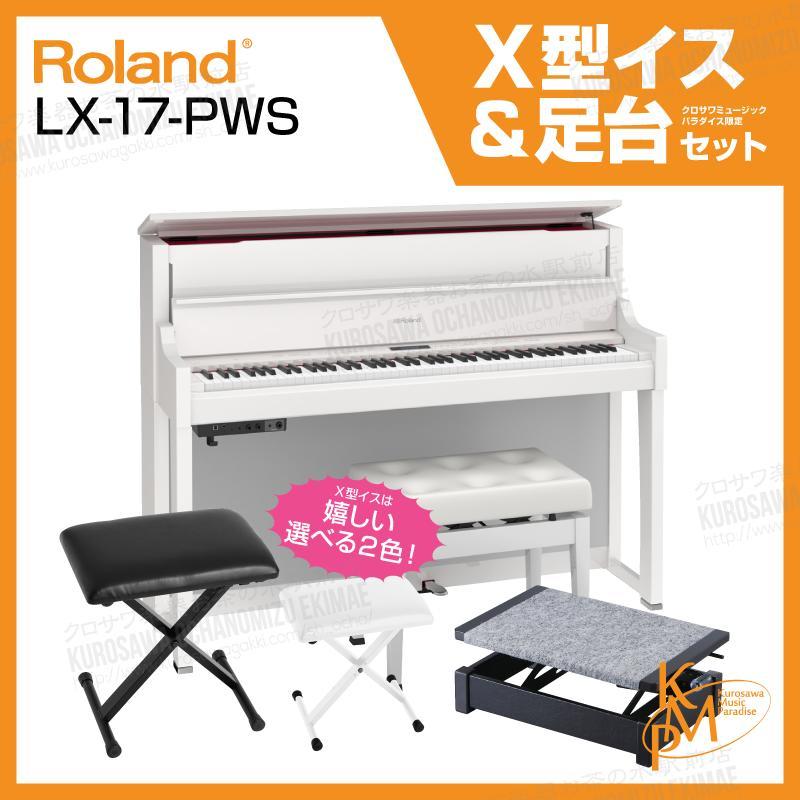 【高低自在椅子&ヘッドフォン付属】Roland ローランド LX-17-PWS 【白塗鏡面艶出し塗装仕上げ】【お得な足台&X型イスセット!】【電子ピアノ・デジタルピアノ】【送料無料】