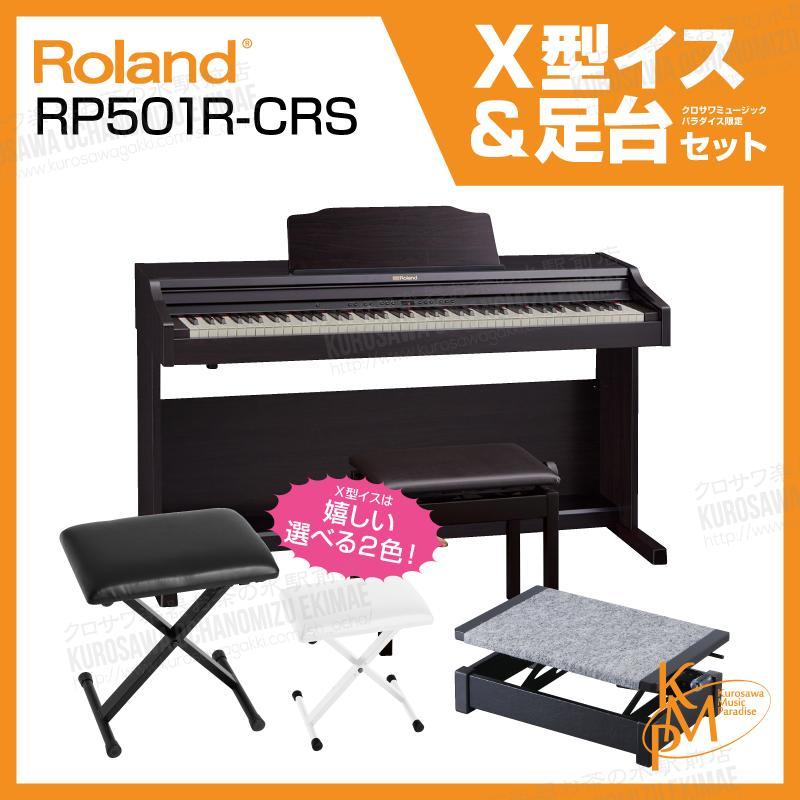 【高低自在椅子&ヘッドフォン付属】Roland ローランド RP501R-CRS【クラシックローズウッド調】【8月以降入荷予定!】【お得な足台&X型イスセット!】【電子ピアノ・デジタルピアノ】【送料無料】