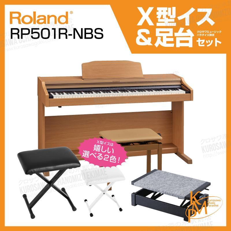 【高低自在椅子&ヘッドフォン付属】Roland ローランド RP501R-NBS 【ナチュラルビーチ調】【8月以降入荷予定!】【お得な足台&X型イスセット!】【デジタルピアノ・電子ピアノ】【送料無料】