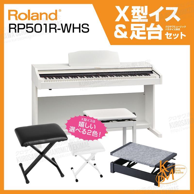 【高低自在椅子&ヘッドフォン付属】Roland ローランド RP501R-WHS【ホワイト調】【お得な足台&X型イスセット!】【電子ピアノ・デジタルピアノ】【送料無料】
