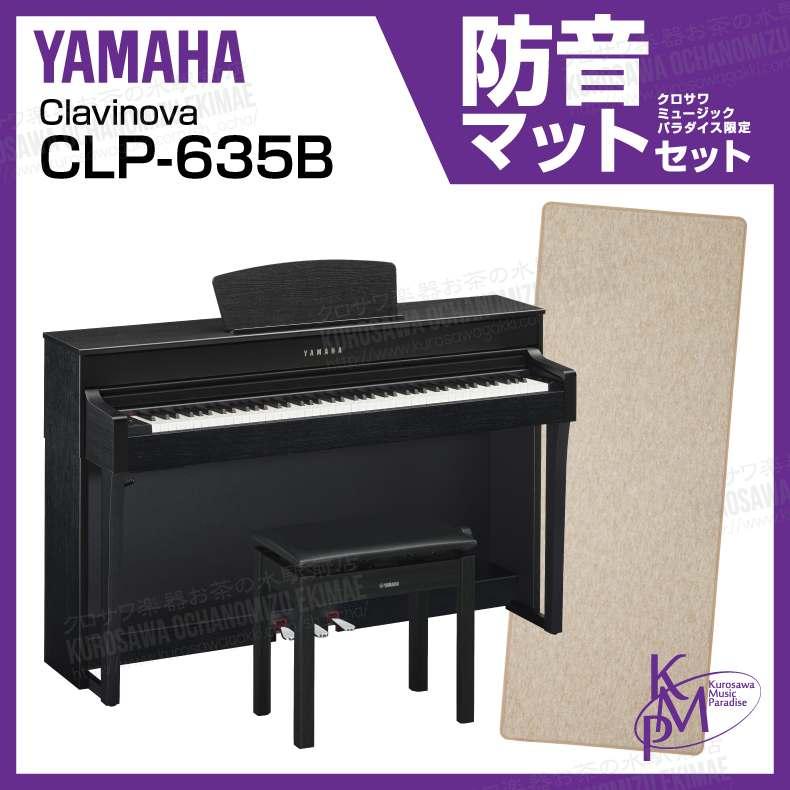 【高低自在椅子&ヘッドフォン付属】YAMAHA ヤマハ CLP-635B【ブラックウッド】【お得な防音マットセット!】【Clavinova・クラビノーバ】【電子ピアノ・デジタルピアノ】【関東地方送料無料】