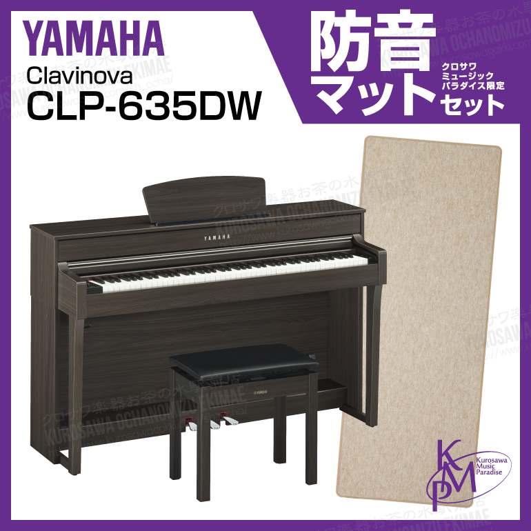 【高低自在椅子&ヘッドフォン付属】YAMAHA ヤマハ CLP-635DW【ダークウォルナット】【お得な防音マットセット!】【Clavinova・クラビノーバ】【電子ピアノ・デジタルピアノ】【関東地方送料無料】