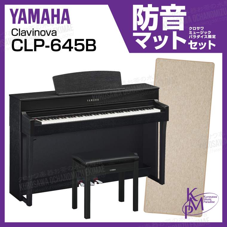 【高低自在椅子&ヘッドフォン付属】YAMAHA ヤマハ CLP-645B【ブラックウッド】【お得な防音マットセット!】【Clavinova・クラビノーバ】【電子ピアノ・デジタルピアノ】【関東地方送料無料】