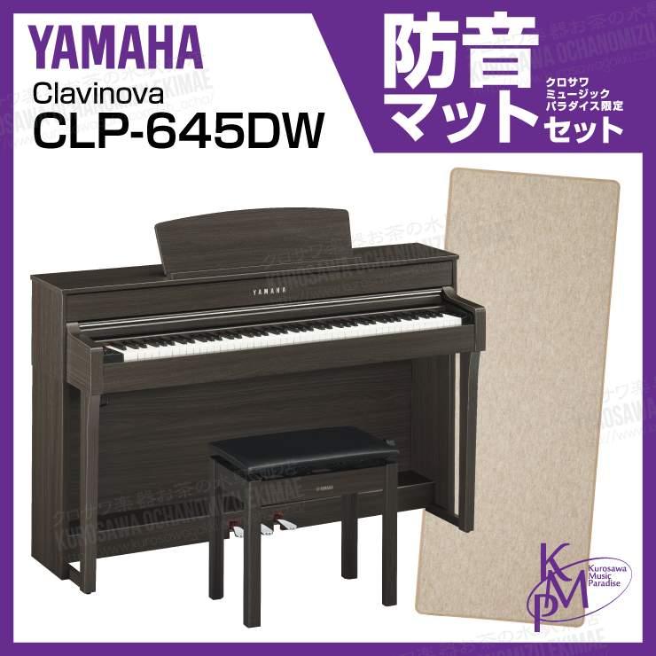 【高低自在椅子&ヘッドフォン付属】YAMAHA ヤマハ CLP-645DW【ダークウォルナット】【お得な防音マットセット!】【Clavinova・クラビノーバ】【電子ピアノ・デジタルピアノ】【関東地方送料無料】