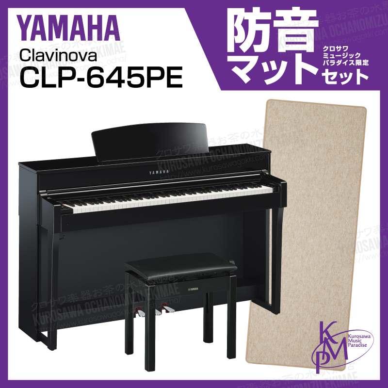 【高低自在椅子&ヘッドフォン付属】YAMAHA ヤマハ CLP-645PE【黒鏡面艶出し】【お得な防音マットセット!】【Clavinova・クラビノーバ】【電子ピアノ・デジタルピアノ】【関東地方送料無料】