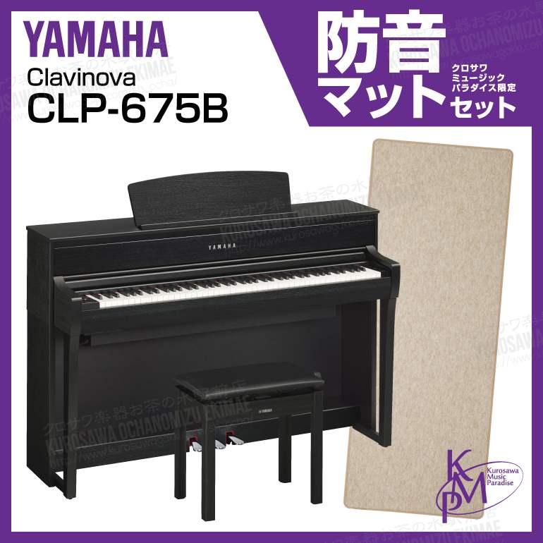 【高低自在椅子&ヘッドフォン付属】YAMAHA ヤマハ CLP-675B【ブラックウッド】【お得な防音マットセット!】【Clavinova・クラビノーバ】【電子ピアノ・デジタルピアノ】【関東地方送料無料】