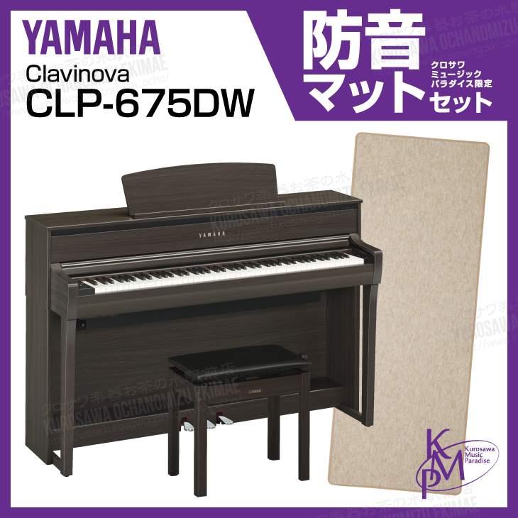 【高低自在椅子&ヘッドフォン付属】YAMAHA ヤマハ CLP-675DW【ダークウォルナット】【お得な防音マットセット!】【Clavinova・クラビノーバ】【電子ピアノ・デジタルピアノ】【関東地方送料無料】