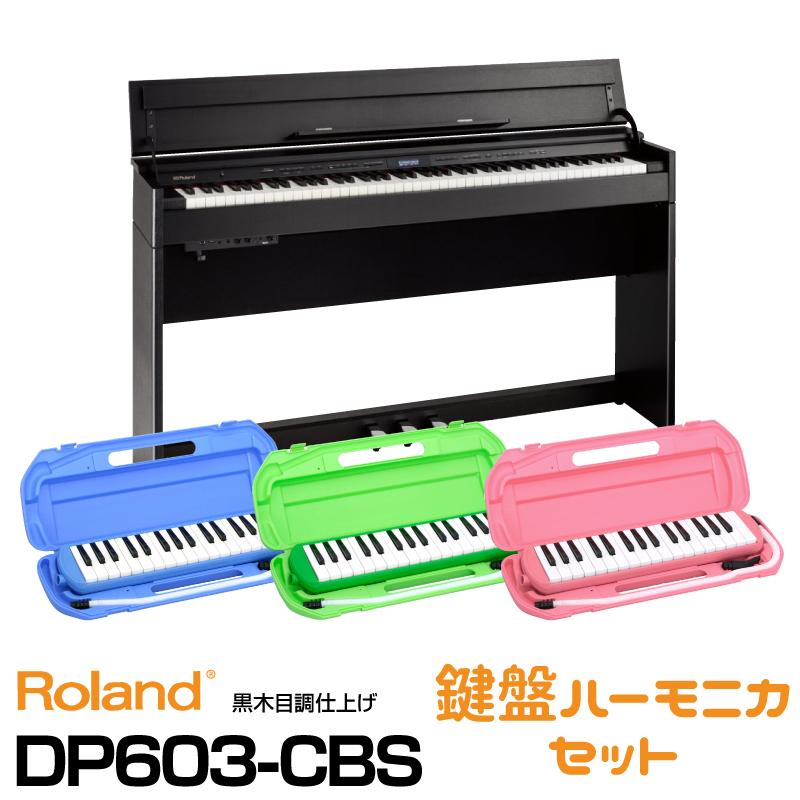 【高低自在椅子&ヘッドフォン付属】Roland ローランド DP603-CBS 【黒木目調仕上げ】【8月中旬入荷予定】【お得な鍵盤ハーモニカセット!】【デジタルピアノ・電子ピアノ】【送料無料】