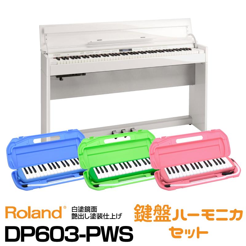 【高低自在椅子&ヘッドフォン付属】Roland ローランド DP603-PWS【白塗鏡面艶出し塗装仕上げ】【お得な鍵盤ハーモニカセット!】【電子ピアノ・デジタルピアノ】【送料無料】