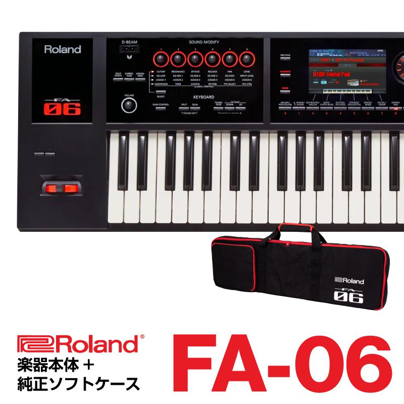 【背負える専用ソフトケース付き】Roland ローランド FA-06【Music Workstation】 【シンセサイザー】【61鍵盤】【送料無料】