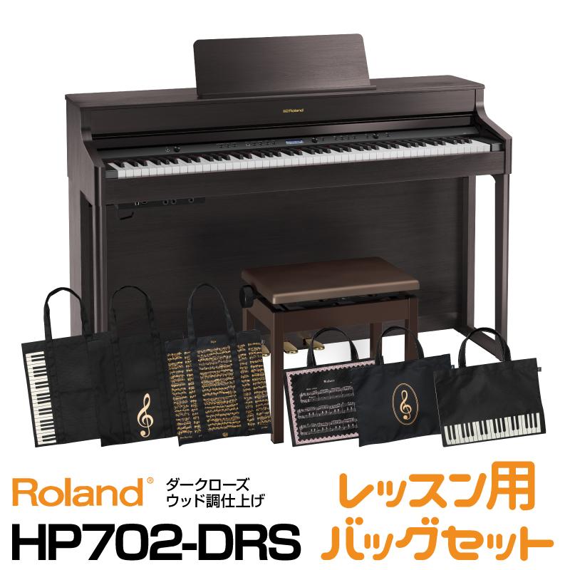 Roland ローランド Roland HP702-DRS【ダークローズウッド調仕上げ】【3月上旬以降入荷予定】【選べるレッスンバッグセット】【デジタルピアノ・電子ピアノ】【送料無料】