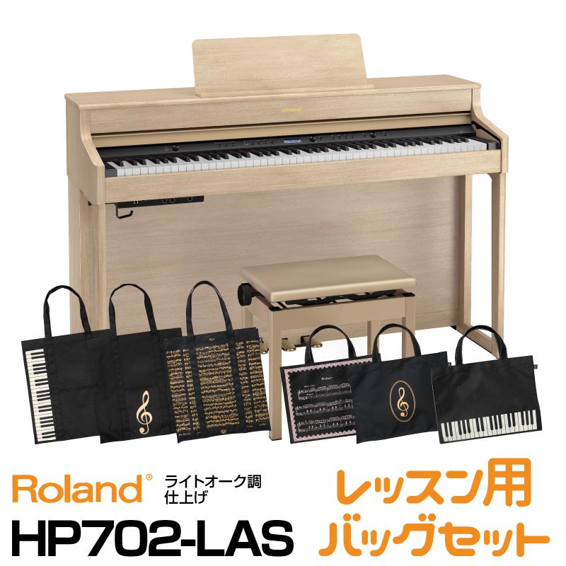 Roland ローランド Roland HP702-LAS【ライトオーク調仕上げ】【選べるレッスンバッグセット】【デジタルピアノ・電子ピアノ】【送料無料】