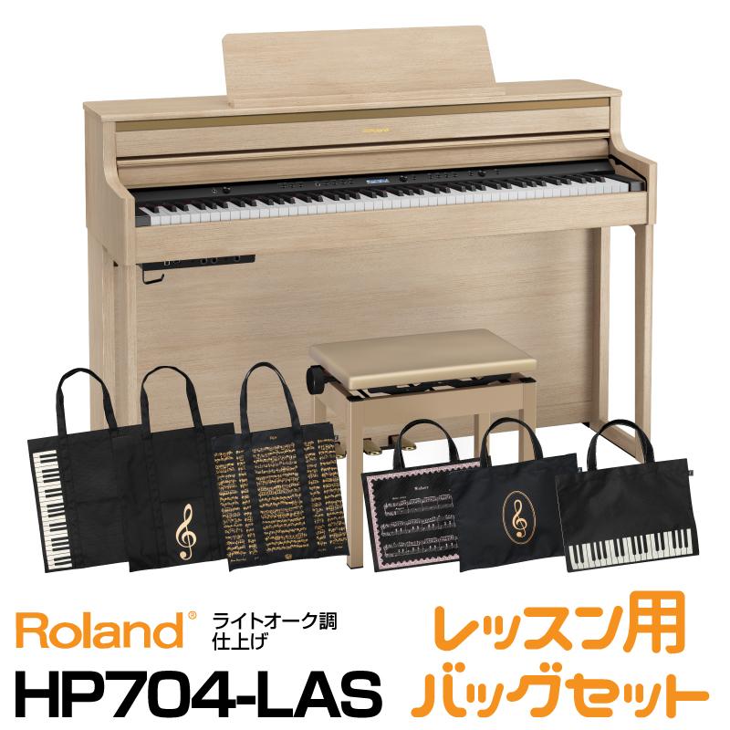 【期間限定・5年保証付き】Roland ローランド Roland HP704-LAS【ライトオーク調仕上げ】【選べるレッスンバッグセット】【デジタルピアノ・電子ピアノ】【送料無料】