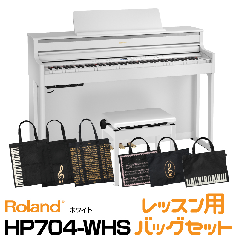【期間限定・5年保証付き】Roland ローランド Roland HP704-WHS【ホワイト】【選べるレッスンバッグセット】【デジタルピアノ・電子ピアノ】【送料無料】