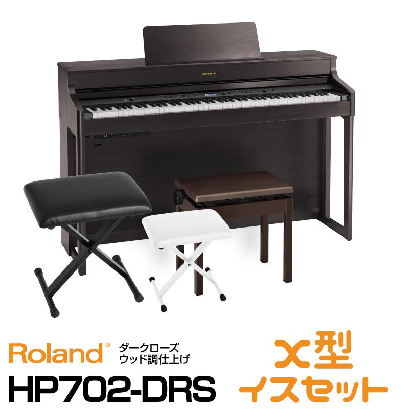Roland ローランド Roland HP702-DRS【ダークローズウッド調仕上げ】【3月上旬以降入荷予定】【お子様と一緒にピアノが弾けるセット!】【デジタルピアノ・電子ピアノ】【送料無料】