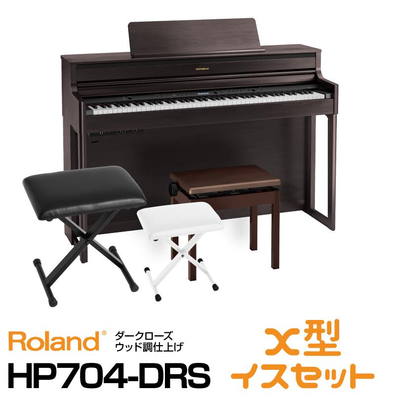 【期間限定・5年保証付き】Roland ローランド Roland HP704-DRS【ダークローズウッド調仕上げ】【お子様と一緒にピアノが弾けるセット!】【デジタルピアノ・電子ピアノ】【送料無料】