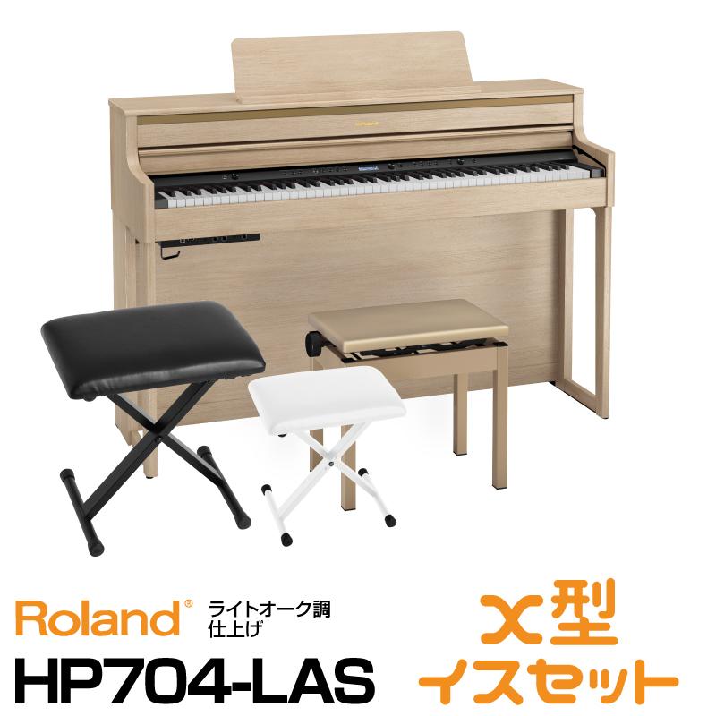 Roland ローランド Roland HP704-LAS【ライトオーク調仕上げ】【お子様と一緒にピアノが弾けるセット!】【デジタルピアノ・電子ピアノ】【送料無料】