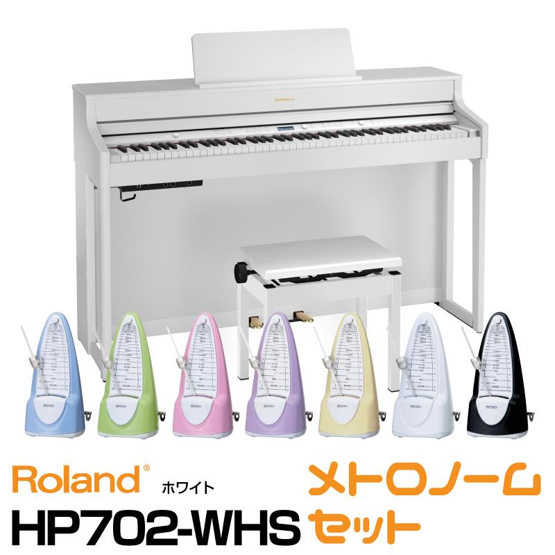 Roland ローランド Roland HP702-WHS【ホワイト】【お得なメトロノームセット】【デジタルピアノ・電子ピアノ】【送料無料】
