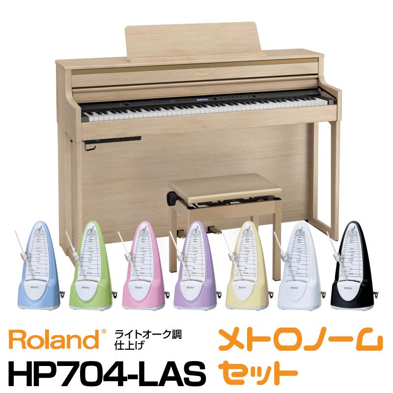 Roland ローランド Roland HP704-LAS【ライトオーク調仕上げ】【お得なメトロノームセット】【デジタルピアノ・電子ピアノ】【送料無料】