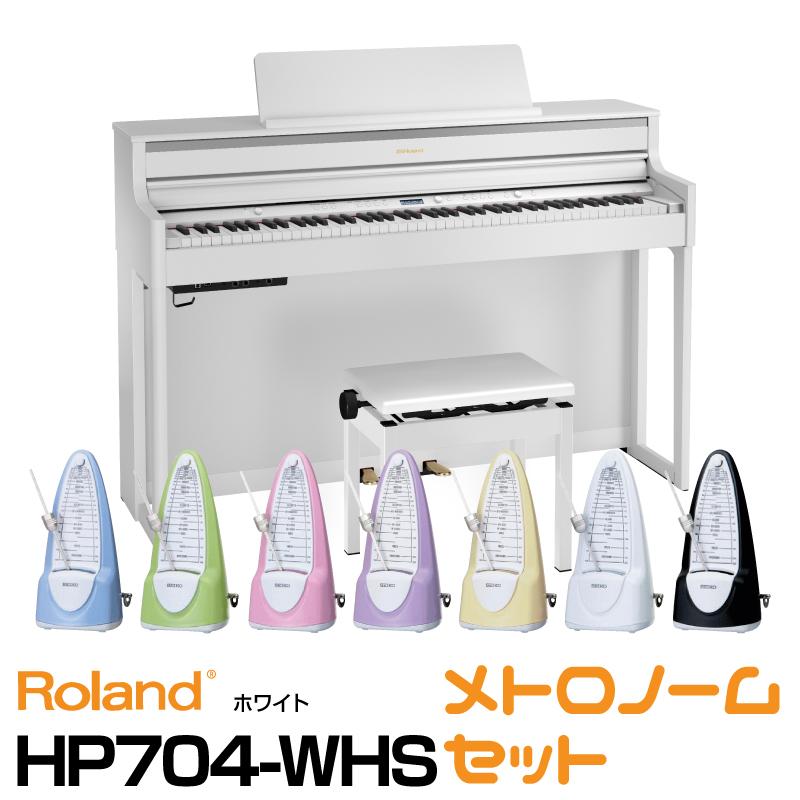 【期間限定・5年保証付き】Roland ローランド Roland HP704-WHS【ホワイト】【お得なメトロノームセット】【デジタルピアノ・電子ピアノ】【送料無料】