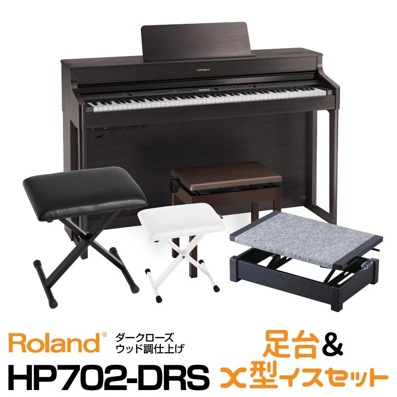 Roland ローランド Roland HP702-DRS【ダークローズウッド調仕上げ】【お得な足台&X型イスセット!】【デジタルピアノ・電子ピアノ】【送料無料】
