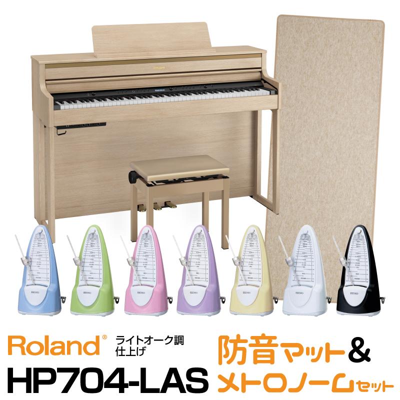 Roland ローランド Roland HP704-LAS【ライトオーク調仕上げ】【お得な防音マット&メトロノームセット】【デジタルピアノ・電子ピアノ】【送料無料】